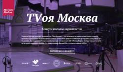 Конкурс молодых журналистов «TVОЯ МОСКВА»