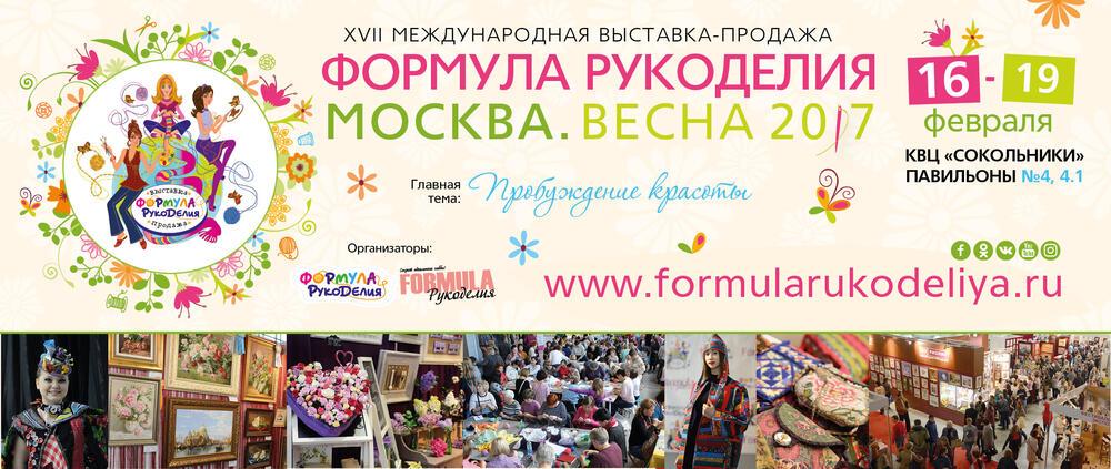 Выставка формула рукоделия в москве 2017 сокольники