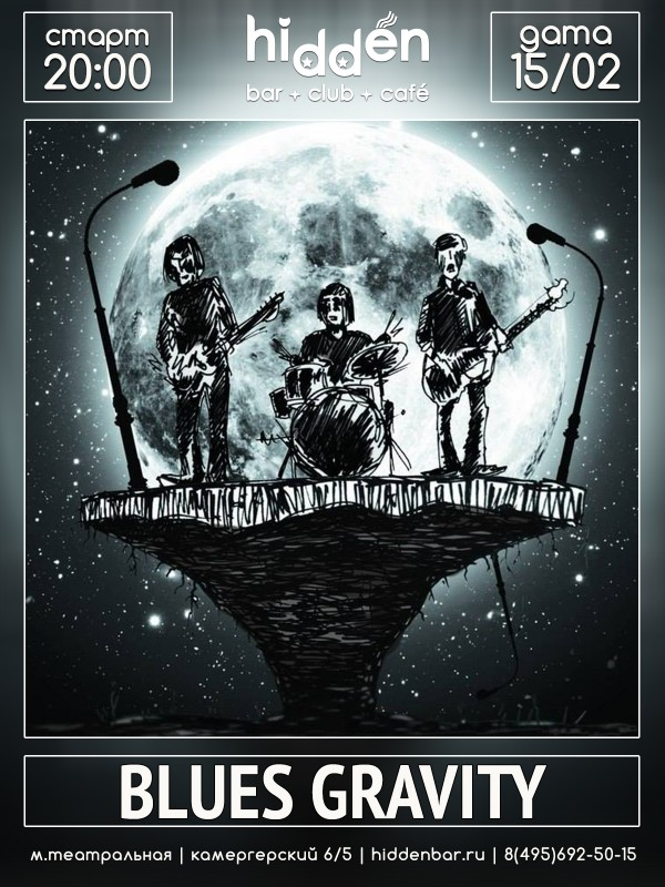 Концерт группы «Blues Gravity»
