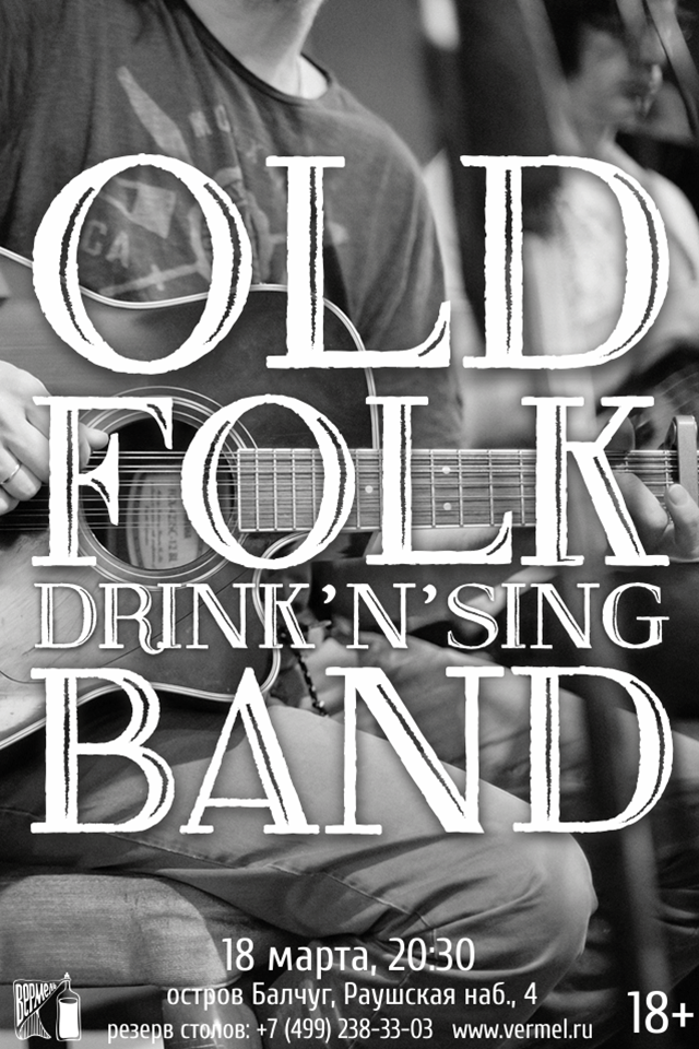 Концерт «Old Folk Drink'n'sing Band»