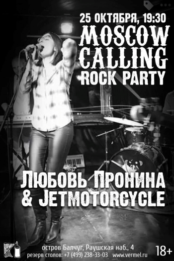 Moscow Calling Rock Party