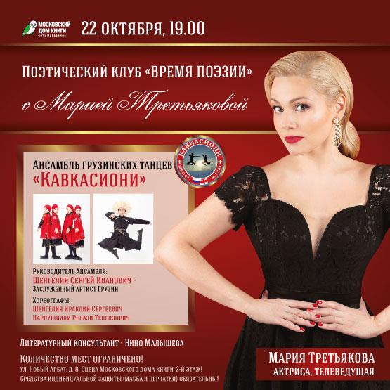 Поэтический клубы москвы закрыт клуб в туле